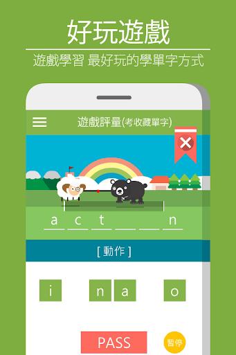 全民PHONE單字:國中英文必考單字 超互動式課程 遊戲
