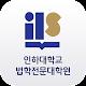 인하대학교 법학전문대학원 원우수첩(CAP) APK