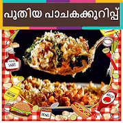 Latest Recipes In Malayalam