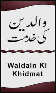 Waldain Ki Khidmat - náhled