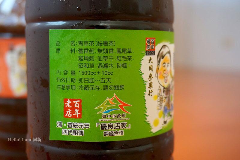 台中青草茶推薦,大同參藥行-18