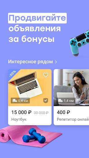 Юла: товары со скидками, купить и продать screenshot 1
