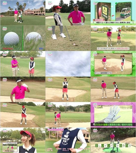 (TV-Variety)(720p) 柏木由紀 – はじめて!ゴルフ~目指せ120切り~ ep05 170502