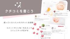 LIPS(リップス) - コスメ・メイクのクチコミ検索アプリのおすすめ画像2
