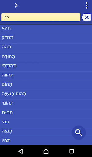Hebrew Russian dictionary