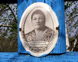 Photo: Плотникова Клавдия Тимофеевна (1885-1970)