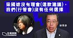 【DQ 4】梁君彥:行管會展開法律行動 向梁國雄追收275萬薪津