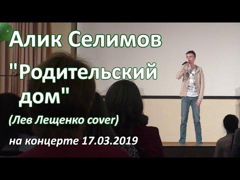 Алик Селимов в Перми