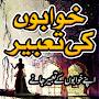 Khwabou ki Tabeer