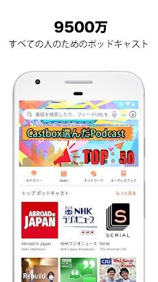 Castbox – 無料の、素晴らしいPodcastのためのアプリのおすすめ画像1
