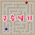 구슬넣기 게임 icon