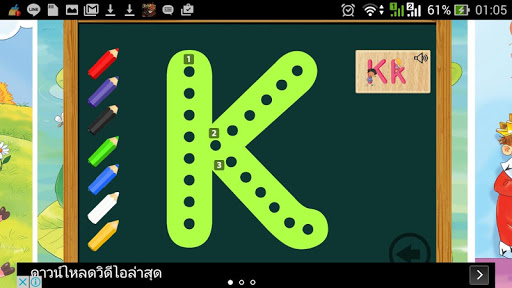 Learn ABC And writing For Kids  screenshots 5