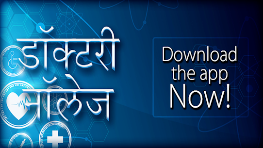 Medical Knowledge App in Hindi Apk Latest Version Download For Android 1