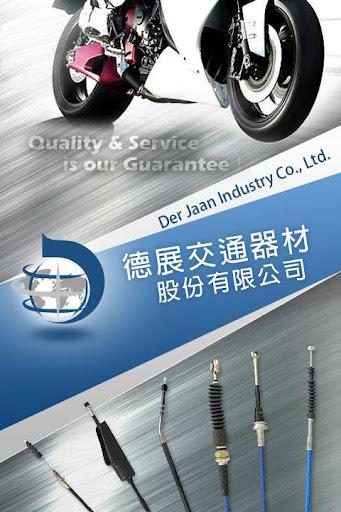 德展交通器材公司