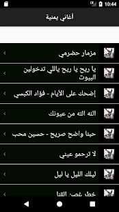 أغاني يمنية Yemeni Songs - náhled