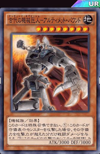古代の機械巨人アルティメット・パウンド