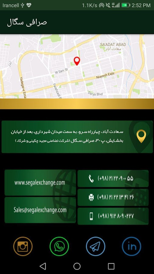 ‫صرافی سگال segalexchange‬‎- screenshot