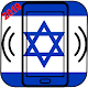 Download Free Israeli Ringtones and Sounds For PC Windows and Mac 1.2