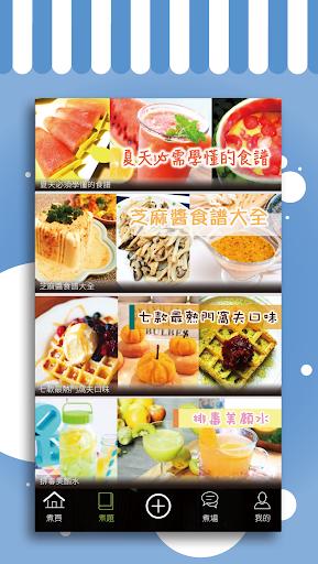 玩免費遊戲APP|下載Cook1Cook煮一煮 app不用錢|硬是要APP