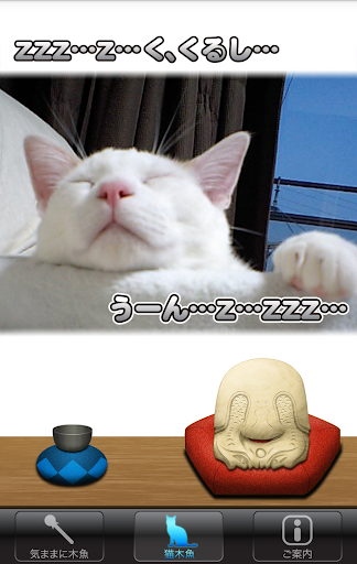 Mokugyo(With Cat) 1.0 Windows u7528 3