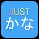 JustKana - Hiragana & Katakana apk
