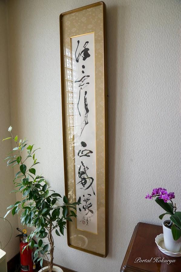 玄関を飾る書