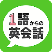 1語からの英会話 - リスニング対応!使える英会話フレーズ