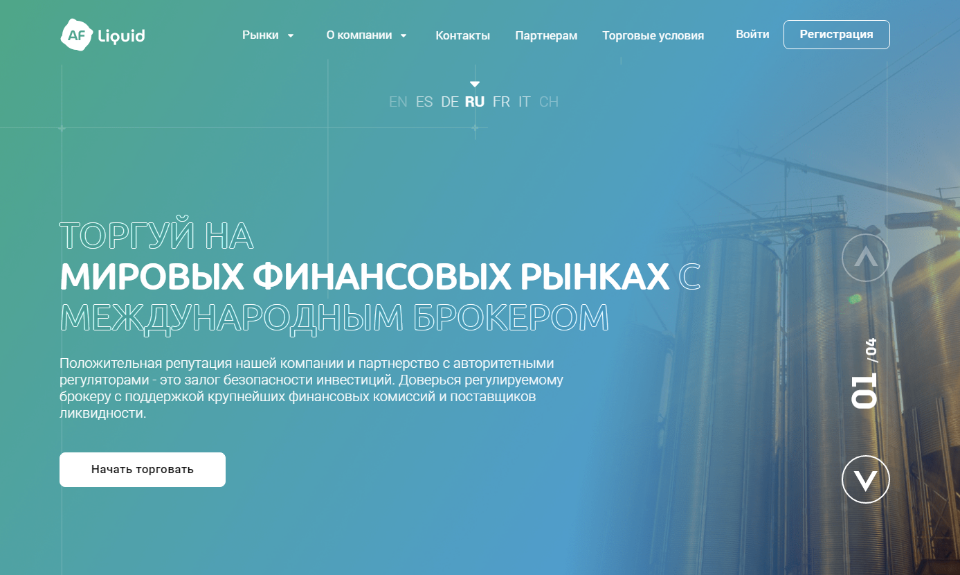 Обзор форекс-брокера Liquid AF: типы счетов и отзывы пользователей