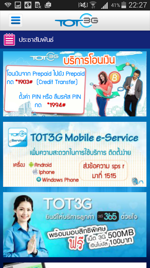 TOT3G Easy Mobile- screenshot