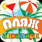 Аквапарк icon