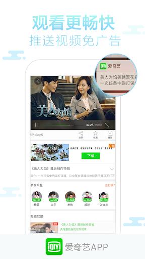 IQIYI 9.8.0 screenshots 1