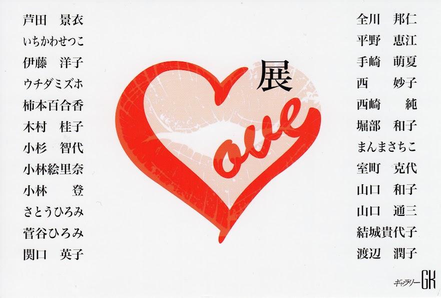 「LOVE展 2017」 (伊藤 洋子 も 参加の グループ展)。