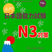 Japanese Language Test N3 LEVEL APP LESSON