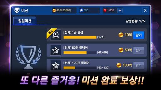 Pmang Poker for kakao apkdebit screenshots 14
