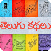 1001 Telugu Stories