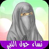 نساء حول النبي Android APK Download Free By Abdo.apps