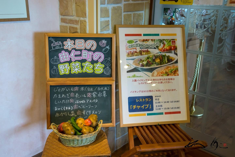 由仁町の野菜たち