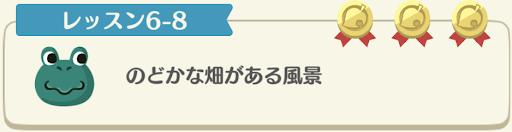 レッスン6-8