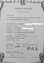 Photo: 2014-劉志雄有機證書