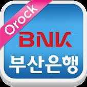 BNK 부산은행 Orock 서비스