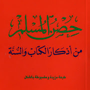 Hisn AlMuslim DuAa حصن المسلم