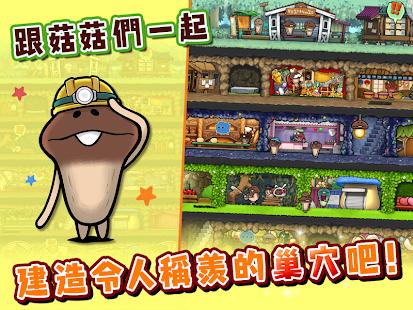 菇菇巢穴 - Apps on Google Play