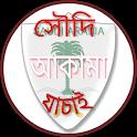 সৌদি আকামা  ও হুরুব চেক(Iqama & Huroob Check) icon