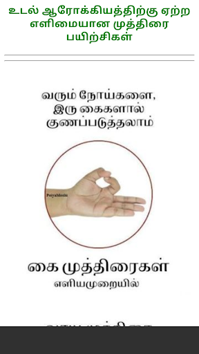 Health - Beauty Tips in Tamil