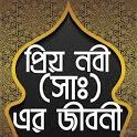 প্রিয় নবী (সাঃ) এর জীবনী - Priyo Nobir Jiboni icon