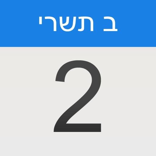 Jewish Cal 生產應用 App LOGO-APP試玩