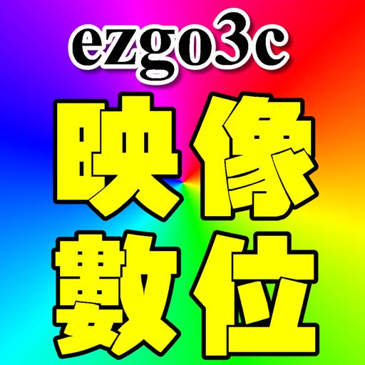 映像數位3C LOGO-APP點子