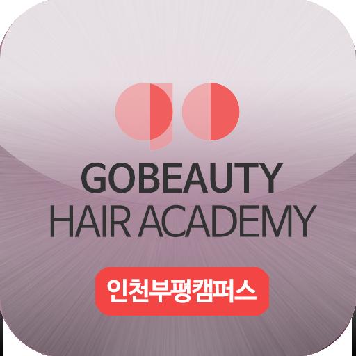 고뷰티헤어아카데미 부평캠퍼스 인천부평미용학원 教育 App LOGO-硬是要APP