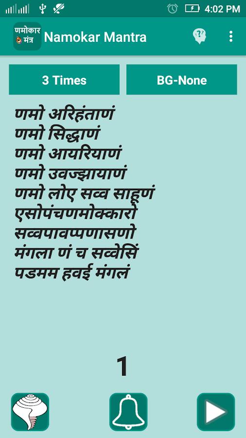 Lord Mahavir Chalisa