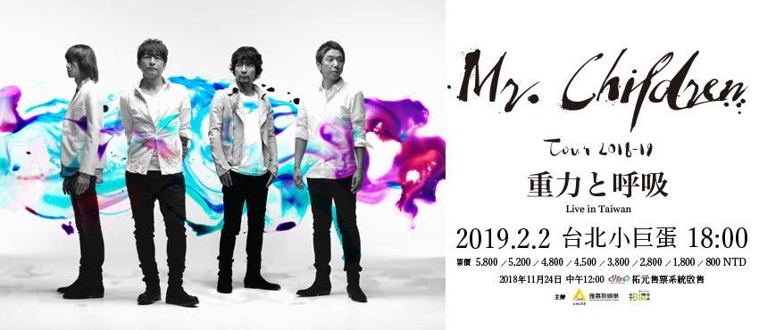 [迷迷演唱會] 日本國民天團 Mr.Children 2019年首度台北小巨蛋演唱會